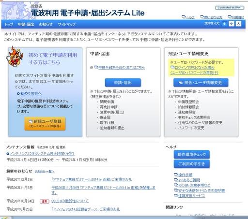 電子申請画面.jpg